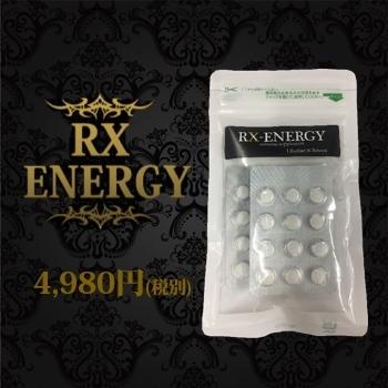 (5個+1個サービス計6個販売)(RX-ENERGY(アールエックスエナジー))L-シトルリン マカ末 L-アルギニン健康 応援 サプリメント