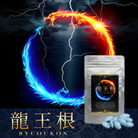 (5個+1個サービス計6個販売) (龍王根 -RYUOUKON-) L-シトルリン マカ粉末 亜鉛含有パン酵母 トンカットアリ末 L-アルギニン 健康 サプリメント