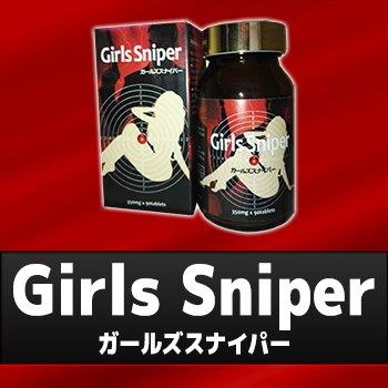 (2個セット)(ガールズスナイパー Girls Sniper)ワイルドヤム ローヤルゼリー レッドクローバー ブラックコホシュガールズスナイパー 美味しいリンゴ味 サプリメント★(送料無料)