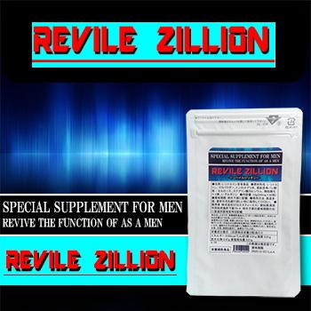 (5+1個サービス計6個販売)(REVILE ZILLION リバイルジリオン)L-シトルリン マカパウダー トンカットアリ末亜鉛含有パン酵母 健康 応援 サプリメント(送料無料)