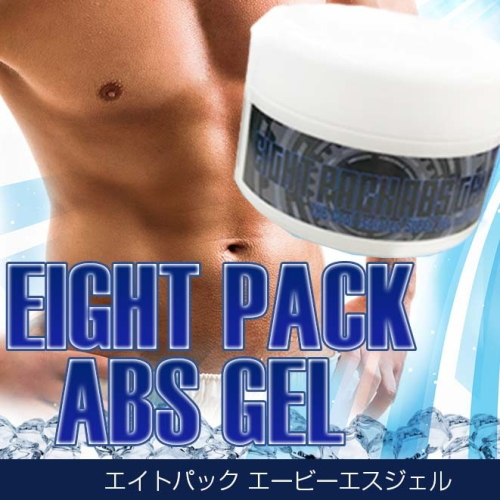(2個販売)(エイトパックエービーエスジェル EIGHT PACK ABS GEL)ダイエットジェル スリミングジェル 下腹くびれ ウエスト 筋肉 冷感ジェル 引き締め 送料無料