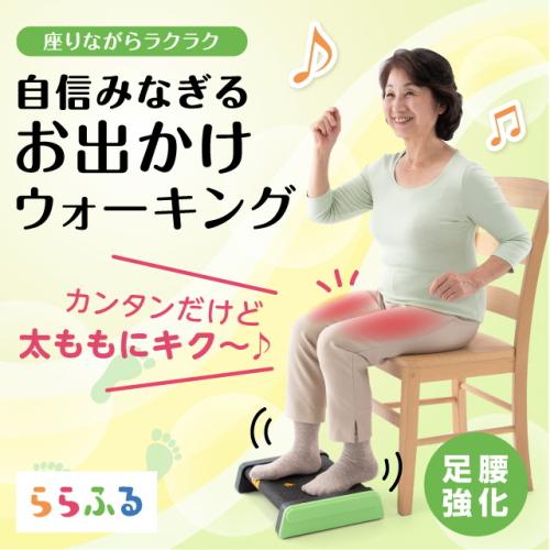 (ららふる フットウォーク)下半身 全身 器具 マシーン 足腰 楽々トレーニング 座りながら運動 筋肉 中高年 楽しい 荒深裕規先生監修 簡単 プロイデア PROIDEA ドリーム 送料無料