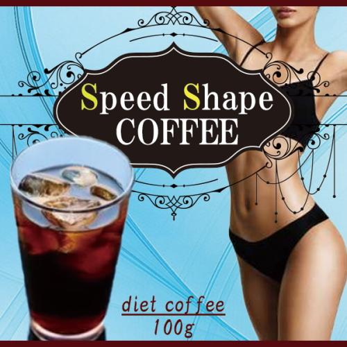 (5個+1個サービス計6個販売)(シェイプスピードコーヒー)ダイエット珈琲 ダイエットコーヒーHMBカルシウム BCAA 白いんげん グァバ葉糖質制限ダイエット 炭水化物ダイエット コーヒーダイエット 送料無料 ●