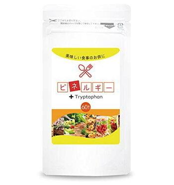 (5個+1個サービス計6個販売)(ビネルギー)ダイエット サプリメント 糖質制限 カロリー 健康食品 応援 炭水化物 メール便対応 送料無料