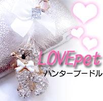 ■送料無料・■【LOVEpet ハンタープードル(3個セット)】つけるだけでモテ度が急上昇!恋愛運アップ♪恋愛ストラップ☆