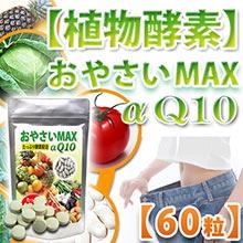 即日出荷 酵素ダイエットはコレ おやさいMAX+Q10α白いんげん豆エキス ■■1粒の中に実に141種類もの野草酵素 フルーツ酵素配合 正規取扱店 野菜酵素