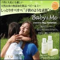【Baby&Me 3点セット】【・送料無料】「山本美優」さんがプロデュースした子どもにも優しい化粧品セット!, desir de vivre:2342aa2c --- officewill.xsrv.jp