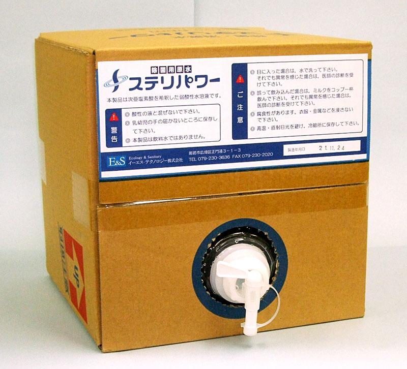 除菌用水 ステリパワー 200ppm 20リットル
