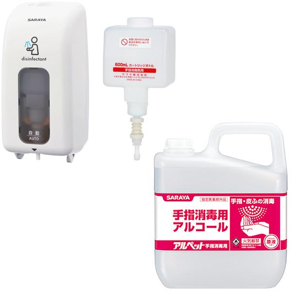 サラヤ 自動センサー式ハンド除菌 UD-8600A-PHJ(補充式)お試しセット(本体++空ボトル+アルペット手指消毒用・5L)