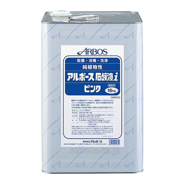 アルボース石鹸液i ピンク(18kg)
