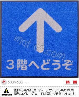 【2枚セット】矢印マット/3Fへどうぞ/600×600mm/サファイアブルー【受注生産:約8日/平日の日数】