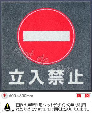【2枚セット】立入禁止マット/600×600mm【受注生産:約8日/平日の日数】