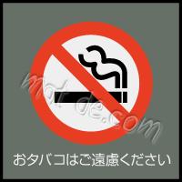 おタバコはご遠慮くださいマット / 600×600mmお得な2枚セット【受注生産】