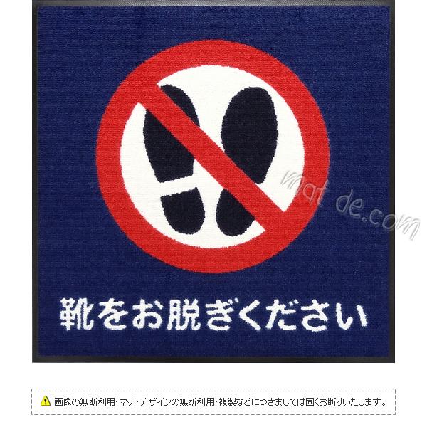 (お得な2枚セット)靴をお脱ぎくださいマット / 600×600mm / サファイアブルー【受注生産:約8日/平日の日数】