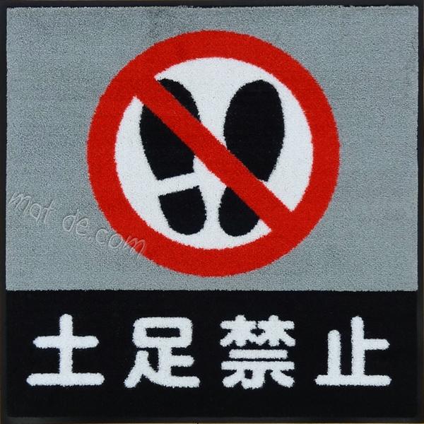 (2枚セット)土足禁止マット / 600×600mm / グレー・ツートン【受注生産:約8日/平日の日数】