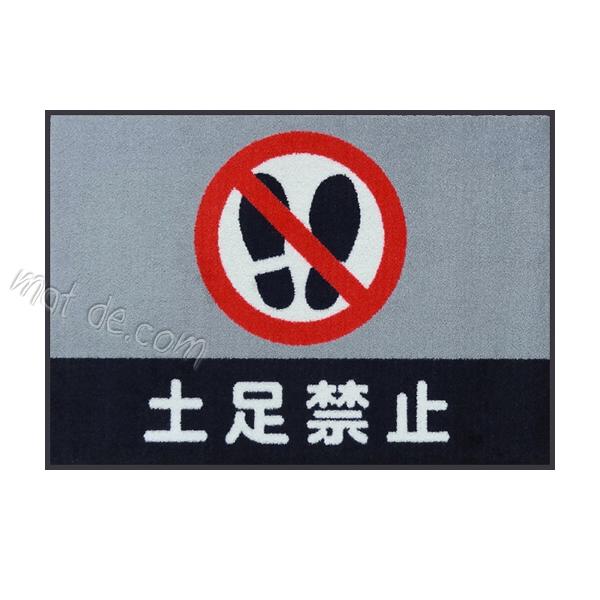 土足禁止マット / 600×850mm / グレー・ツートン【受注生産:約8日/平日の日数】