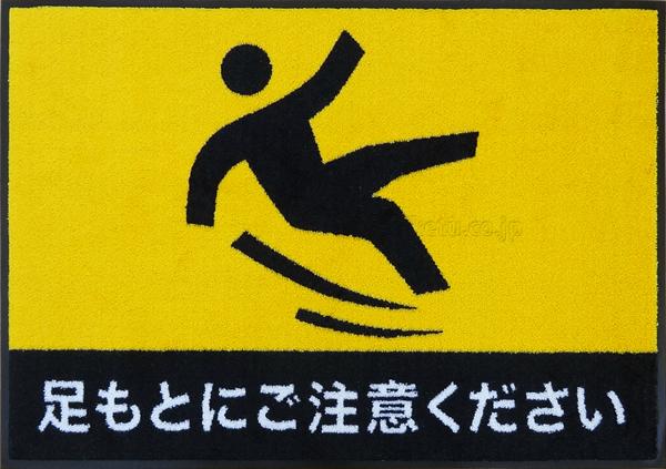【2枚セット】足もと注意マット/600×850mm/イエロー・ツートン【受注生産】