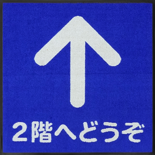 【2枚セット】矢印マット/2Fへどうぞ/600×600mm/ロイヤルブルー【受注生産:約8日/平日の日数】