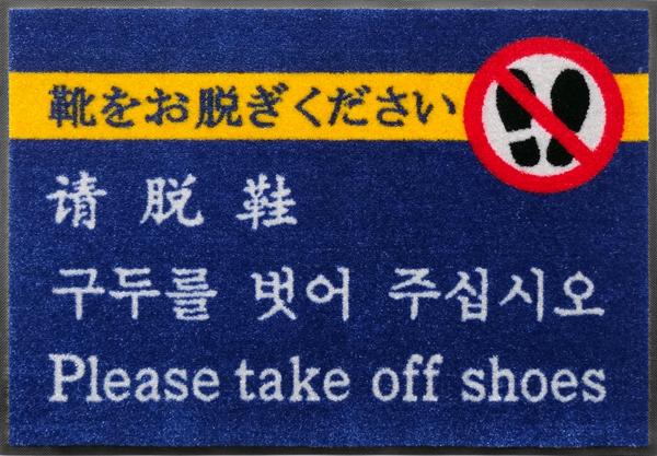 靴をお脱ぎくださいマット4か国語-2 / 600×850mm / サファイヤブルー【受注生産:約8日/平日の日数】