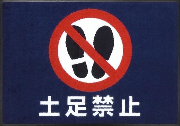 土足禁止マット / 600×850mm / サファイアブルー【受注生産:約8日/平日の日数】
