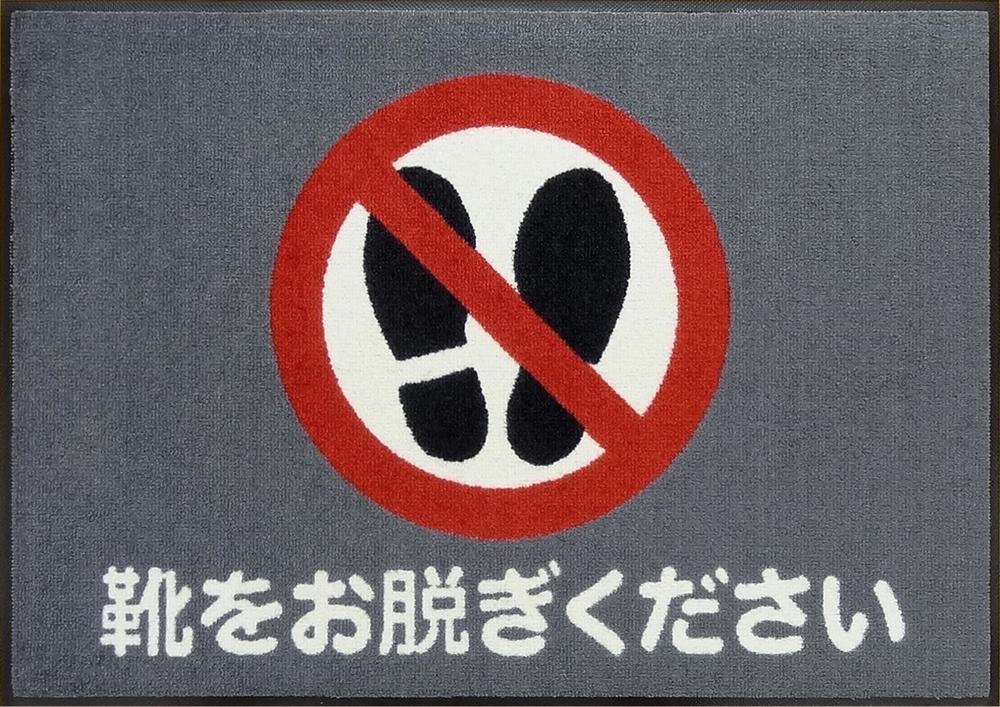 【2枚セット】靴をお脱ぎくださいマット / 600×850mm / ジョージアブラウン【受注生産:約8日/平日の日数】