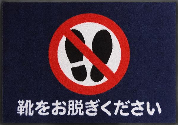 【2枚セット】靴をお脱ぎくださいマット / 600×850mm / サファイアブルー【受注生産】