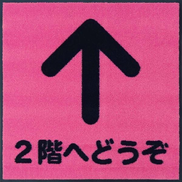矢印マット/2Fへどうぞ/600×600mm/ピンクお得な2枚セット【受注生産】