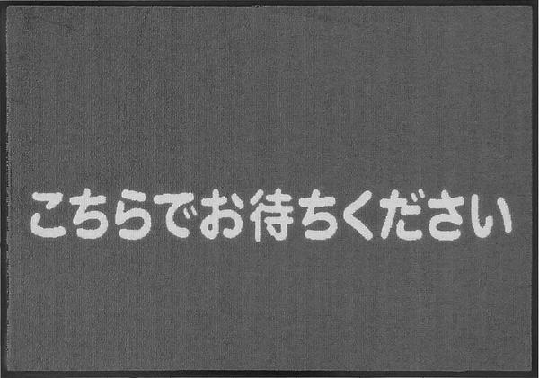 【2枚セット】こちらでお待ちくださいマット/文字のみ/600×850mm/ダークグレー【受注生産:約8日/平日の日数】