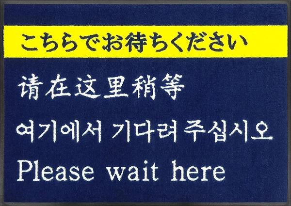 【2枚セット】こちらでお待ちくださいマット4か国語(文字のみ)/600×850mm/サファイアブルー【受注生産:約8日/平日の日数】