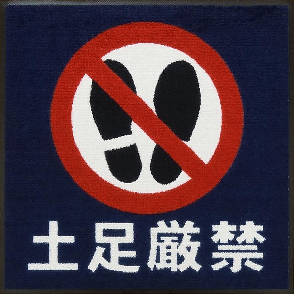 土足厳禁マット / 600×600mm / サファイアブルーお得な2枚セット【受注生産】