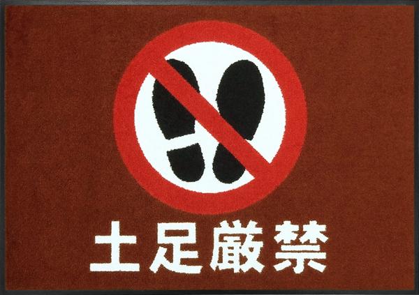 【2枚セット】土足禁止マット/600×850mm/ジョージアブラウン【受注生産:約8日/平日の日数】