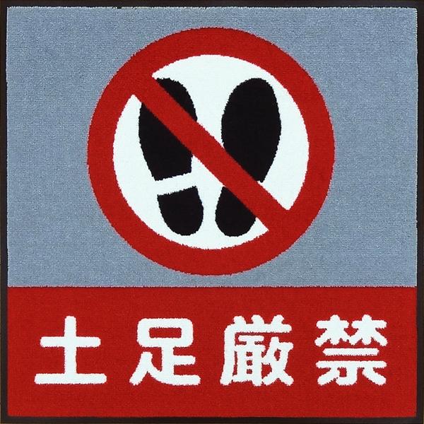 【2枚セット】土足厳禁マット / 600×600mm / グレー・レッド・ツートン【受注生産:約8日/平日の日数】