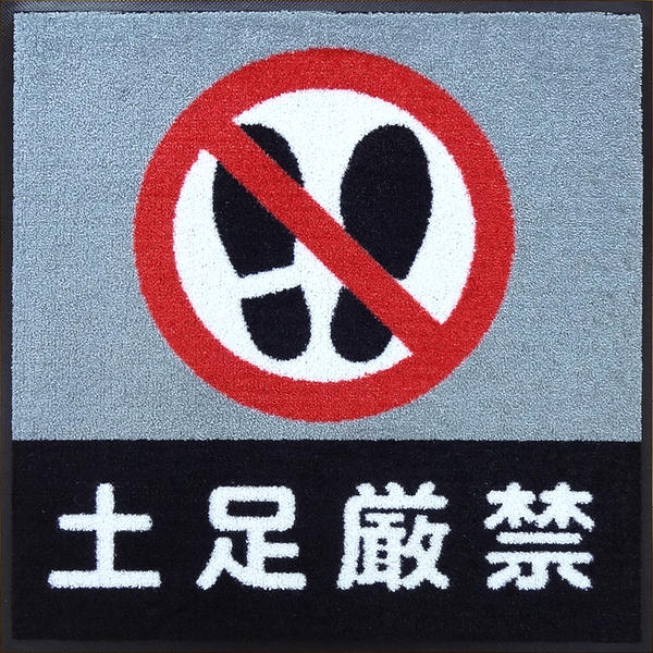 (2枚セット)土足厳禁マット / 600×600mm / グレー・ツートン【受注生産:約8日/平日の日数】