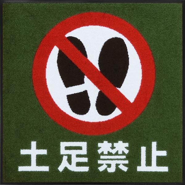 【2枚セット】土足禁止マット/600×600mm/モスグリーン【受注生産】