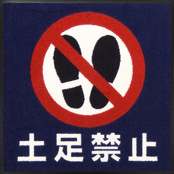【2枚セット】土足禁止マット/600×600mm/サファイアブルー【受注生産:約8日/平日の日数】