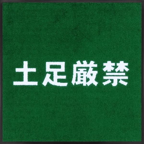 【2枚セット】土足厳禁マット/文字のみ/600×600mm/エメラルドグリーン【受注生産:約8日/平日の日数】