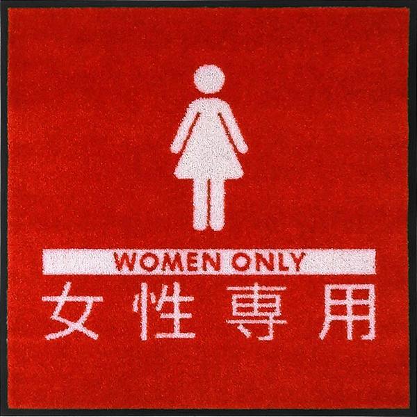 【2枚セット】女性専用マット/600×600mm/レッド【受注生産】