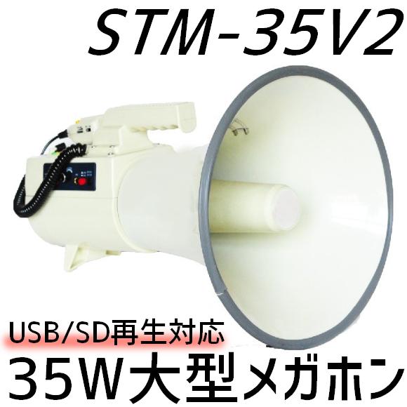 拡声器 35W ショルダー型大型メガホン STM-35V2 サイレン ホイッスル USB再生対応 在庫あり即納