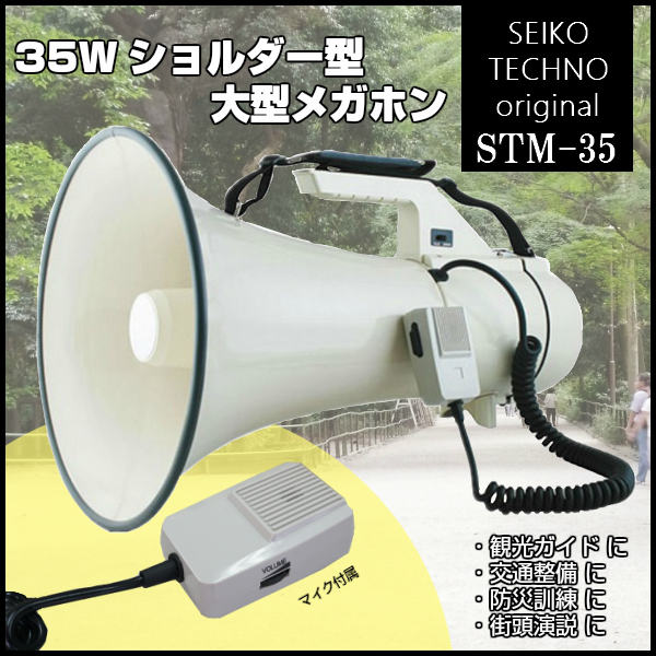 拡声器 35W ショルダー型大型メガホン STM-35 サイレン音つき