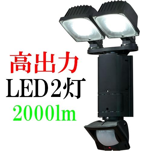 DXデルカテック LEDセンサーライト 高出力 2灯タイプ DSLD200A2 EL-202L同等品 入荷待ち