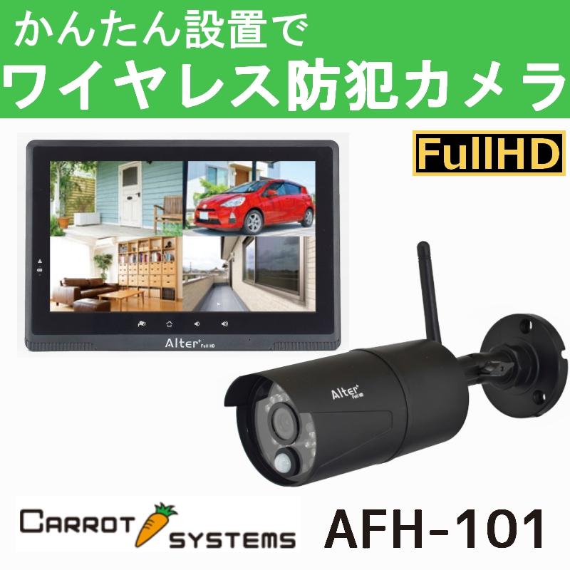 キャロットシステムズ オルタプラス フルハイビジョン無線カメラ モニターセット AFH-101