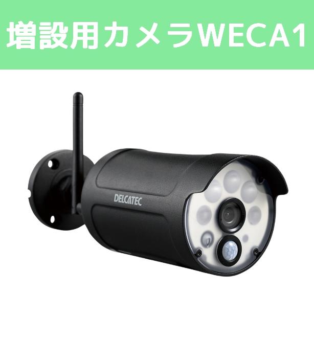 DXデルカテック WECAM1用増設カメラ WECA1 8月入荷予定