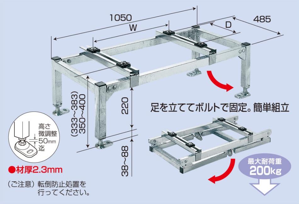 バクマ工業 BEAR パッケージエアコン架台 平地置用 B-PH8-L 溶融亜鉛メッキ製