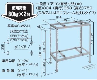 キャッチャー エアコン架台 平地2段用 C-WZJ-L