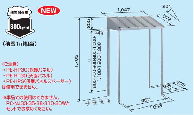 因幡電工 業務用 エアコン架台 防雪屋根 PC-RJ30