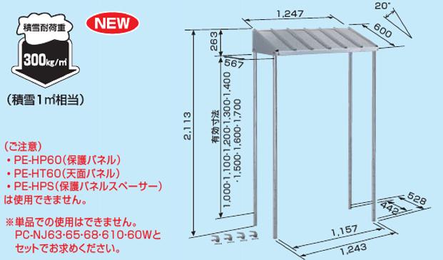 因幡電工 業務用 エアコン架台 防雪屋根 PC-RJ60