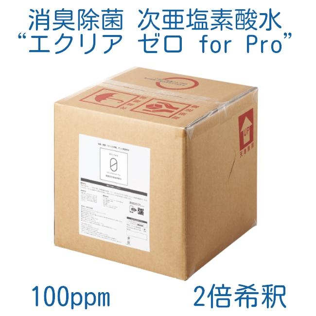 """エレコム 次亜塩素酸水""""エクリア ゼロ for Pro"""" 2倍希釈 HCE-DLC10020 濃度100ppm 20L"""