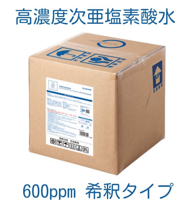 エレコム 高濃度次亜塩素酸水エクリアゼロストロング for Pro HCE-DLC60020 濃度600ppm 20L 希釈タイプ