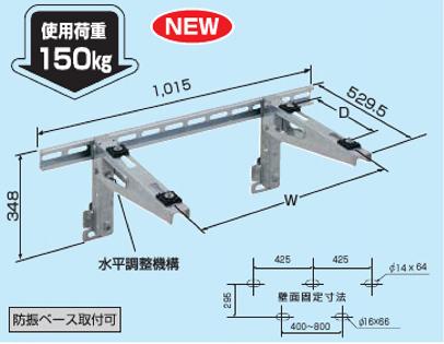 因幡電工 業務用 エアコン架台 壁面用ブラケットタイプ PC-BJ30