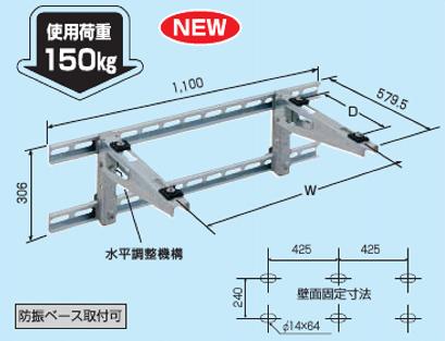 因幡電工 業務用 エアコン架台 壁面用ブラケットタイプ PC-BJ60